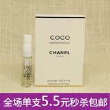 Chanel香奈儿摩登COCO小姐女士淡香水试管小样 专柜正品试用装2ml