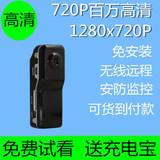 高清无线wifi摄像头微型摄像机连接手机远程监控超小隐形迷你DV