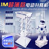 投影仪电动吊架遥控自动升降架超薄70cm/1米投影机隐形交剪式支架