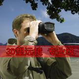 Sony/索尼 DEV-5 高清摄像机3D望远镜 数字可录式双筒动手玩 包邮