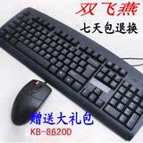 双飞燕KB-8620D USB有线键盘鼠标套装笔记本台式电脑办公键鼠包邮