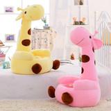 儿童毛绒玩具长颈鹿大象玩偶懒人卡通座椅凳沙发男孩女孩生日礼物