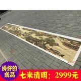 纯手工成品十字绣6.8米7米清明上河图宋版收藏珍品6.8X0.95米22米