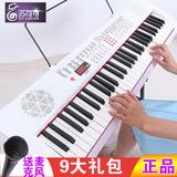 成人电子琴 61键 钢琴键儿童入门初学白色女孩电子琴SK20069深港
