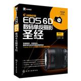 正版现货 Canon EOS 6D数码单反摄影圣经 佳能 EOS 6D 摄影从入门到精通 佳能6D数码单反摄影技巧教程书 佳能6D单反摄影使用说明书