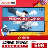 coocaa/酷开 K32小企鹅青春版 创维32吋高清智能LED液晶平板电视