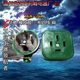 华峰电器 扁头橡胶橡皮三相四线插座插头工业插座16A25A防水插头