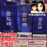 香港代购kose高丝药用雪肌精乳液140ml美白淡斑滋润补水