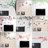 温馨客厅电视背景墙贴纸卧室浪漫墙画墙壁贴画贴纸花飞舞时尚花藤