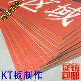 KT板展板设计制作背胶写真展板定做广告泡沫板模型宣传板定制批发