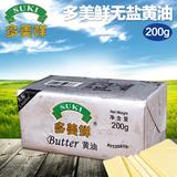 包邮特价原装阿根廷进口多美鲜无盐黄油动物200G包装烘焙原料