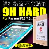 闪魔 ipad mini2钢化膜 苹果ipadmini3 4迷你1平板保护玻璃贴膜