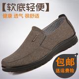 老北京布鞋男款春秋中老年爸爸鞋软底男士休闲鞋子套脚透气男鞋
