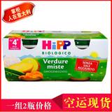 现货意大利进口德国喜宝混合蔬菜泥宝宝有机辅食 Hipp婴儿食品1段