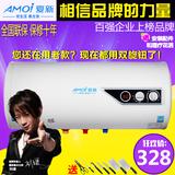 Amoi/夏新电 热水器 电储水式 洗澡淋浴数显恒温50 60 80升L联保