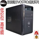 原装DELL戴尔成就V230/260/270全新台式机箱电脑标准大箱特价促销