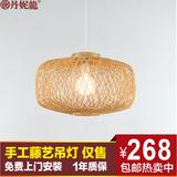 日式藤艺灯田园地中海木质餐厅装饰吊灯东南亚竹艺咖啡厅灯具4102