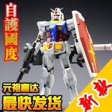 特价秒杀 高高 1:100 MG014 RX-78-2 Ver.2.0 元祖 高达 拼装模型