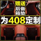 张氏东风标致408脚垫 新一代408 标志408专用丝圈全包围汽车脚垫