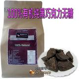 进口Criollo有机100%黑巧克力无糖极苦手工DIY原料可可液块烘培料