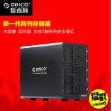 现货ORICO 9558RU3 外置3.5寸USB3.0移动raid硬盘盒磁盘阵列柜子