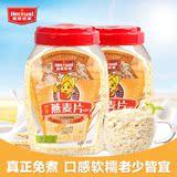 麦片 皇麦世家澳洲纯燕麦片 无糖免煮早餐冲饮即食代餐900g*2罐装