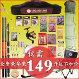 鱼竿钓竿渔具套装手竿垂钓用品组合全套鱼杆套装手竿新手特价包邮