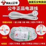 公牛电线电缆家装电源线延长线二芯三芯0.75/1/1.5平方铜芯线RVV