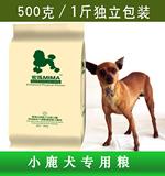 T 狗粮小鹿犬专用成犬幼犬粮克全犬主粮独立包装 狗粮