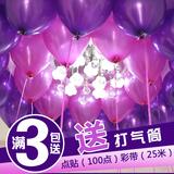 批发婚礼用品结婚气球婚庆圆形珠光气球创意生日布置拱门气球加厚