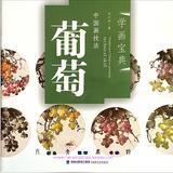 学画宝典 葡萄 中国画技法/曾江涛/写意蔬果画法 画谱图集临摹稿