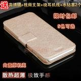 5.5寸TCL I806手机套tcli806手机保护皮套壳阿尔卡特iDOL 3专用套
