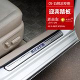老夫车专用于丰田新锐志迎宾踏板LED带灯内饰改装装饰冷光门槛条
