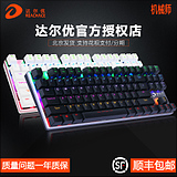 包顺丰达尔优机械师2代合金版87 108键背光游戏机械键盘青轴黑轴