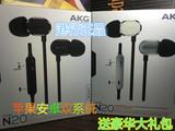 顺丰包邮 AKG/爱科技 N20苹果安卓3键式线控入耳式耳机HiFi重低音
