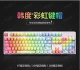 韩度 国家专利 凯酷樱桃ducky 6GV2/7G/flilco机械键盘彩虹键帽