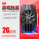 七彩虹GT720灵动鲨 2GD5  游戏2GB独立显卡 LOL流畅 高清HDMI音频