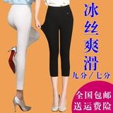 夏季薄款打底裤女外穿长裤高腰弹力九分裤胖mm大码女裤七分小脚裤