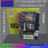 全新至达G41 771针 主板 支持至强双核 四核CPU 支持2条DDR3内存