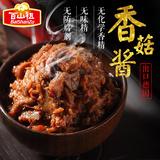 百山祖三无香菇酱210gX4拌饭拌面条酱蘑菇酱下饭炸酱面酱意面酱