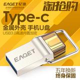 忆捷金属小米5手机U盘32g双接口Type-C 3.1迷你USB3.0两用32gU盘