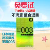 日本版冈本正品  003白金超薄芦荟滋养3倍润滑10只装避孕套安全套