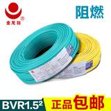 软线装电线单芯多股100米金龙羽电线电缆BVR 1.5平方国标铜芯家