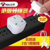 公牛 港版转换插头苹果iphone6P/6S充电器香港英式转接头国内插座