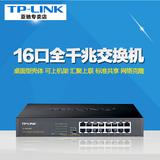 TP-LINK TL-SG1016DT 16口全千兆非网管交换机以太网网络监控防雷