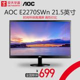 京天华盛 AOC E2270SWn 21.5英寸LED背光宽屏 电脑主机液晶显示器