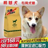 约克夏犬柯基牛头梗西施犬狐狸犬专用狗粮成犬幼犬10kg20斤包邮