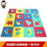孩子宝贝eva宝宝爬行垫30x30拼接拼图地垫儿童泡沫爬爬垫动物地垫