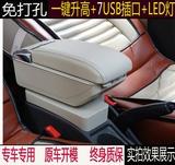 专用2013款福特经典福克斯/翼博/嘉年华扶手箱汽车中央改装免打孔
