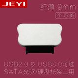 佳翼易驱H503/H502 13Pin SATA笔记本外置光驱小盒USB3.0/2.0带线